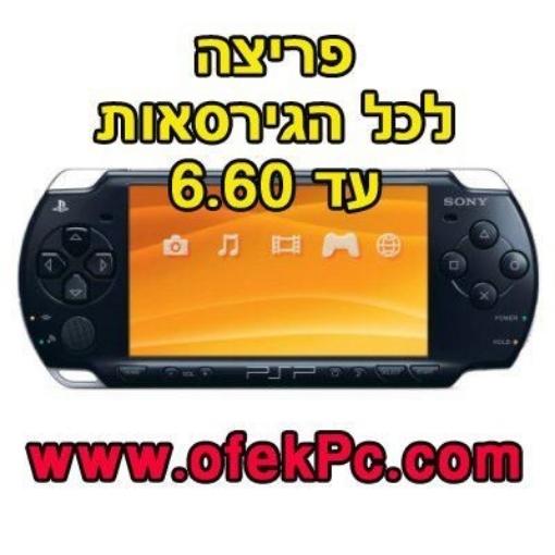 תמונה של פריצה ל PSP  גירסאות 6.60 6.39 6.38 6.37