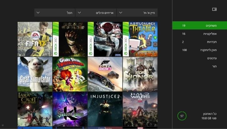 Xbox One בעברית!